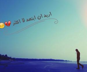عالم, راحه, and ال۾ image