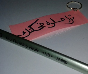 arabic, iraq, and وردي image