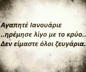 cold, january, and greek quotes image