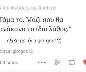 true story, only greek, and greek quotes image