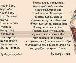 poetry, greek quotes, and γρεεκ image