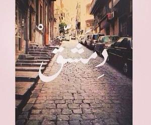 بالعربي, دمشق, and سوريا image