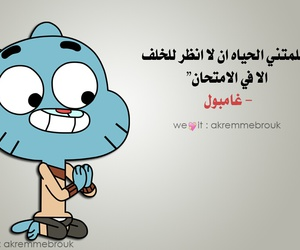 gumball, كرتون, and غامبول image