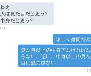 日本語, word, and ことば image