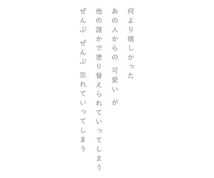 japanese, word, and words image