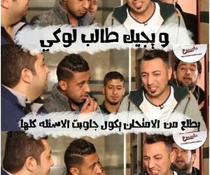 طلاب, تصميمي, and عًراقي image