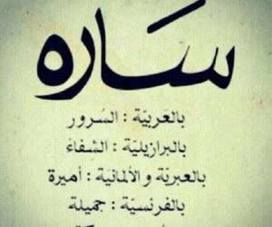 sarah and عربي image