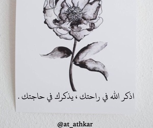 ذكر الله image