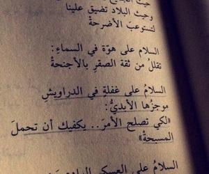 arab, arabic, and books image