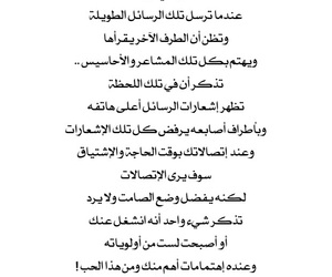 arabic, sad, and words image