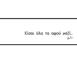 thessaloniki, greek quotes, and αφου image
