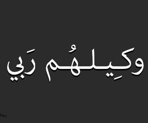 algerian, كلمات, and شعر image