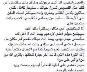 الله أكبر, أمن, and رجولة image