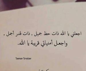 يا رب, ﻋﺮﺑﻲ, and بُنَاتّ image