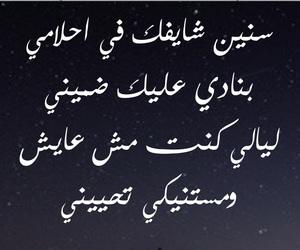 عمرو دياب, ﻋﺮﺑﻲ, and ﺍﻏﺎﻧﻲ image