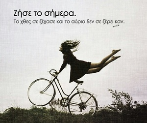 greek, quotes, and today image