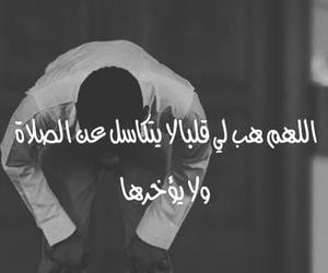 يارب , امنيات, and اماني image