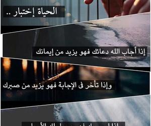 امال, اماني, and دُعَاءْ image