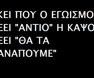greek quotes and καψούρα image