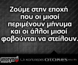 greek, greek quotes, and message image