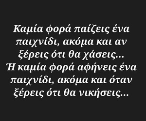 black, greek, and quotes image