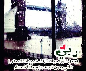 دُعَاءْ, اسﻻميات, and شتاءً image