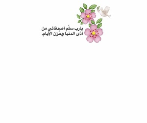 كلمات, اصحابي, and ﻋﺮﺑﻲ image