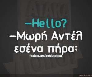 greek, Adele, and hello image