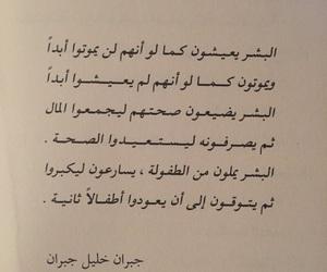 جبران خليل جبران and الحياة image