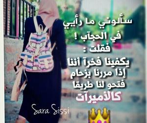 اميرات, بُنَاتّ, and حجاب image