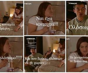 greek tv, είσαι το ταίρι μου, and eisai to tairi mou image