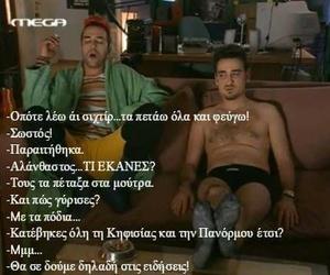 greek, Ελληνικά, and γρεεκ image