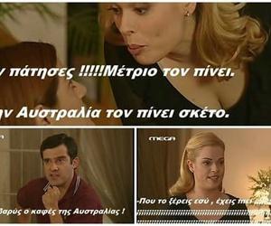 greek, greek tv, and Ελληνικά image