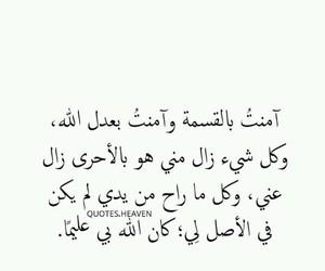 رسائل, اسﻻميات, and الله image