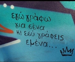 greek, greek quotes, and quotes image