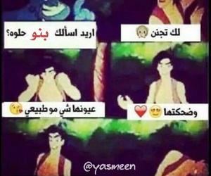 بُنَاتّ and حُبْ image