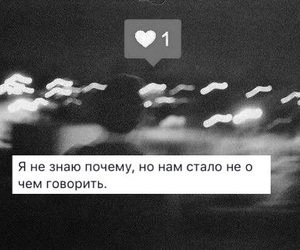 night, quotes, and russia image