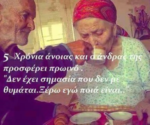 love, ever, and greek quotes image