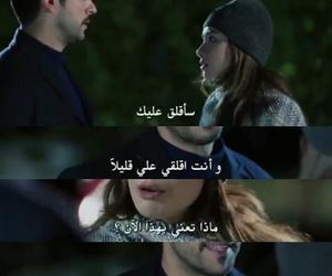 عن, الكلمات, and kara sevda image