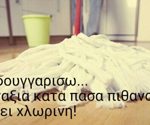 cleaning, jolly roger, and greek quotes image