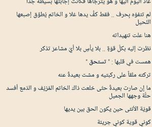 arabic, كلمات, and قوية image