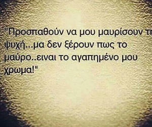 greek, greek quotes, and black image