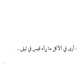 عربي, اكل, and arabic image