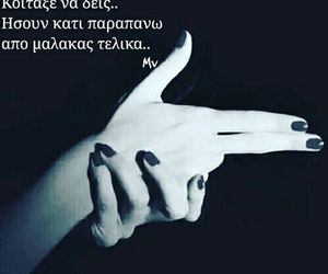 greek, mv, and greek quotes image