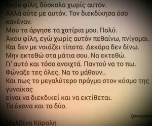 greek quoted and greek+quotes image