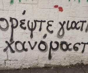 greek, greek quotes, and graffiti image
