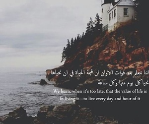 arabic, quotes, and truth image