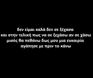 hip hop, greek quotes, and iratus image