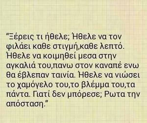 distance, greek, and greek quotes image