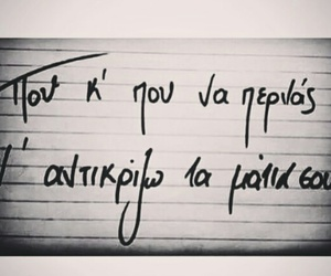greek quotes, μάτια μου, and ayta ta matia sou image